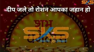 Read more about the article शुभ धनतेरस || Dhanteras wishes status for whatsapp || Shubh Dhanteras shayari for whatsapp || धनतेरस