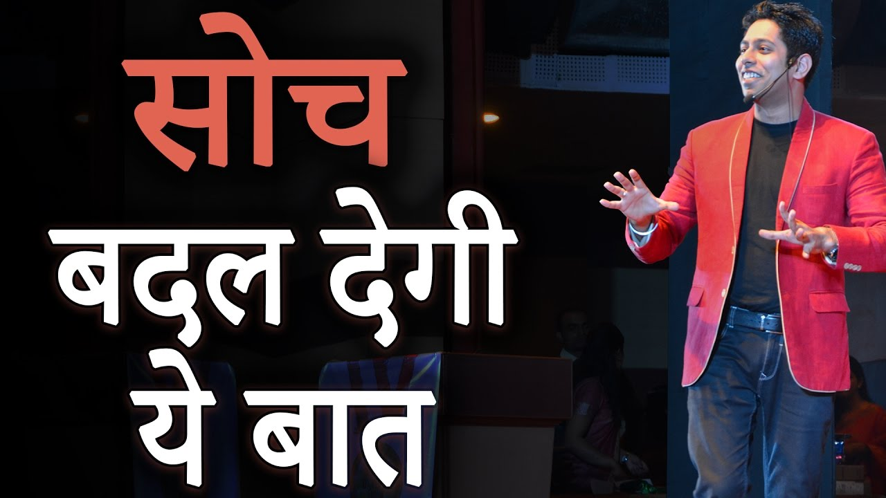 You are currently viewing सोच  बदल देगी  ये बात  – Hindi Motivational Video on Attitude and Success in Life by Him-eesh
