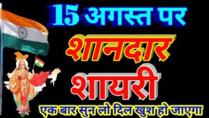 Read more about the article 15 अगस्त पर शानदार शायरी 2021 | Deshbhakti Shayari in Hindi  | 15 august shayari | independence day