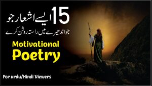 Read more about the article 15 motivational poetry in urdu with images and voice    best urdu poetry collection
