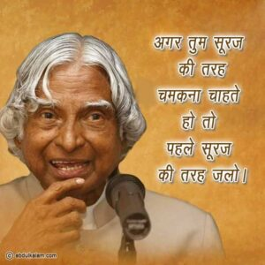 Read more about the article APJ Abdul Kalam birthday quotes images wishes status photos in Hindi