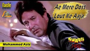 Read more about the article Ae Mere Dost Lout Ke Aaja ((Eagle Jhankar)) Swarg(1990))_with GEET MAHAL