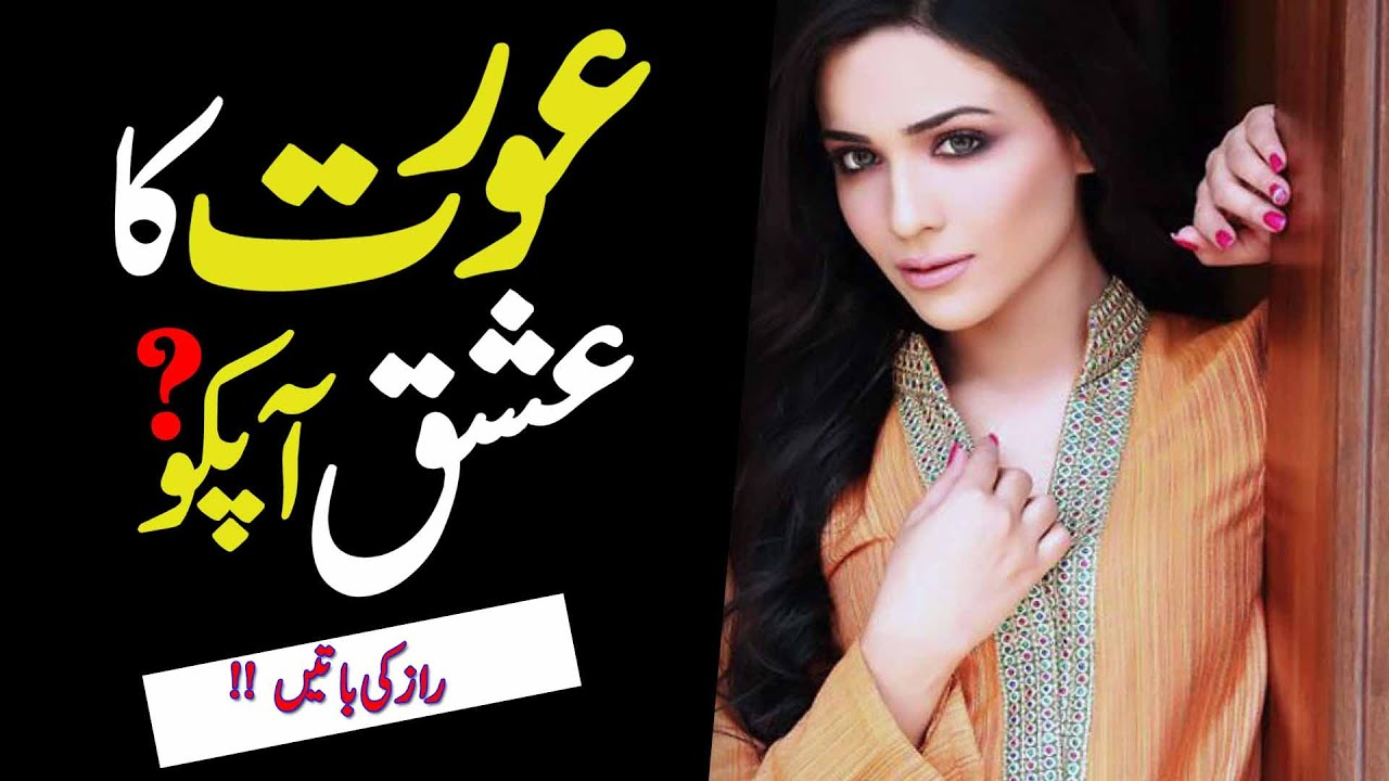 You are currently viewing Aurat Ka Ishq   Aurat Quotes in Urdu   Top 10 Urdu Quotes   Top ten urdu Quotes  Aurat  quotes  