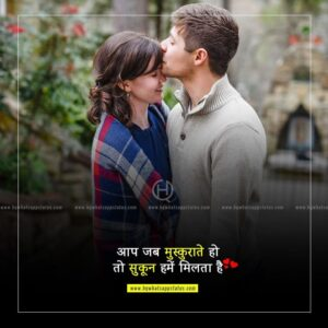 Read more about the article BEST LOVE SHAYARI IN HINDI FOR GIRLFRIEND AND BOYFRIEND