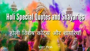 Read more about the article Best Holi Shayaries and Quotes – होली शायरी – WhatsApp Status Videos – Great Minds Inspirations