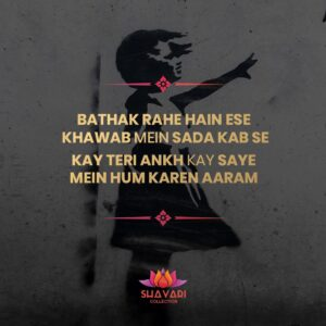 Read more about the article Best Love Shayari | लव शायरी