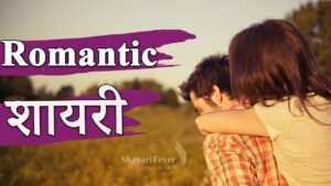 Read more about the article Best Romantic Love Shayari for Girlfriend in hindi (2020)    Male Version
