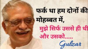 Read more about the article Best Shayari in hindi। Gulzar shayari in hindi। Hindi shayari। Gulzar hindi shayari।hindi shayari।