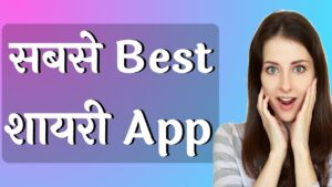 Read more about the article Best shayari app in hindi   Shayari Duniya   Shayari stuts in hindi
