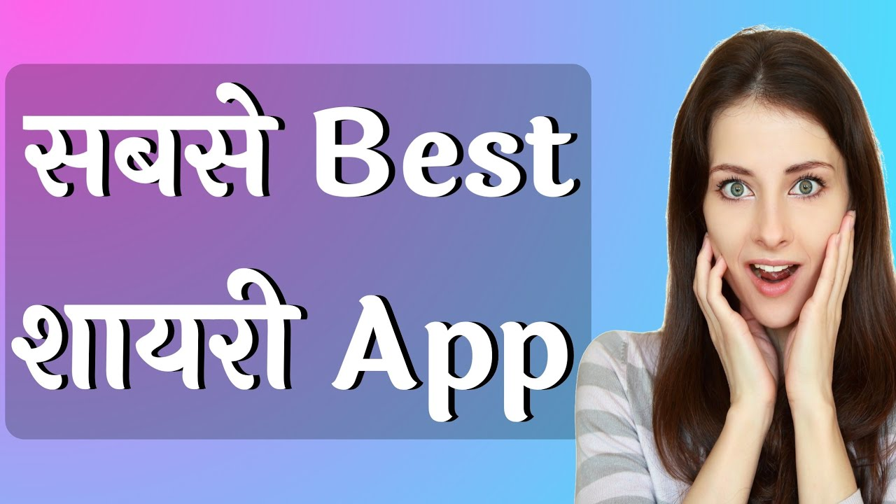 You are currently viewing Best shayari app in hindi | Shayari Duniya | Shayari stuts in hindi