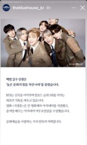 """Read more about the article Blue House (청와대 Cheongwadae) instagram live story  """"@BTS_twt became the first ba"""
