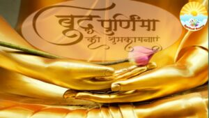 Read more about the article Buddha Purnima WhatsApp Status 2021 Happy Buddha Purnima 2021 Buddha Purnima WhatsApp Video  Vaisakh