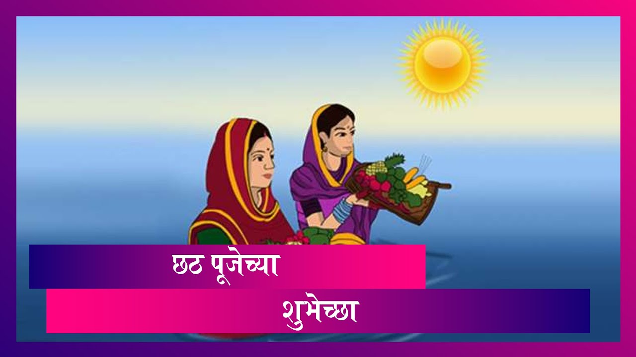 You are currently viewing Chhath Puja Messages: छठ पूजेच्या मंगलमयी शुभेच्छा, Wishes, Quotes, HD Image, Facebook Image