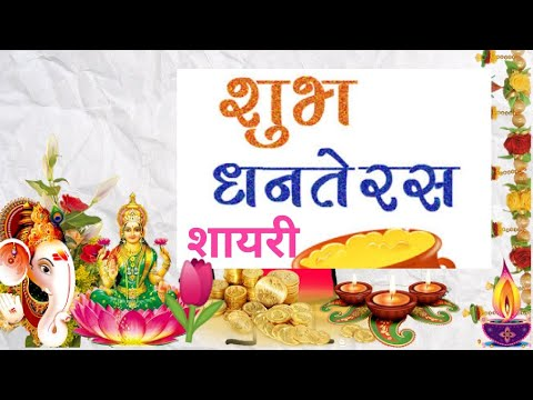 You are currently viewing Dhanteras Shayari    Happy Dhanteras Wishes   