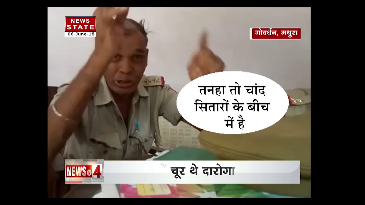 You are currently viewing Drunken Sub inspector recite shayari in goverdhan police station