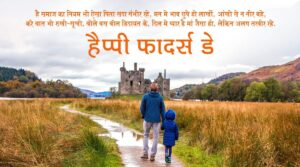 Read more about the article Fathers Day Quotes In Hindi   #dadsday #familytime #fatherson #giftsfordad #fath