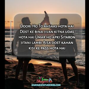 Read more about the article #FriendshipDay2021 Searching for a friendship Quotes And Shayari For tweet And S…