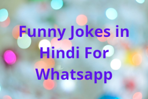 Read more about the article Funny Jokes in Hindi For Whatsapp Status