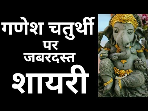 You are currently viewing Ganesh chaturthi shayari 2019   Ganesh chaturthi special shayari   गणेश चतुर्थी शायरी