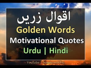 Read more about the article Golden Words In Urdu | Aqwal e zareen | Urdu Quotes Status | Motivational Hindi Quotes
