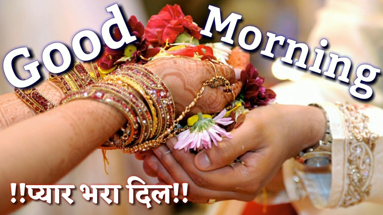 You are currently viewing Good morning video – Beautiful whatsapp status, Greetings, wishes, quotes, massage, love shayari