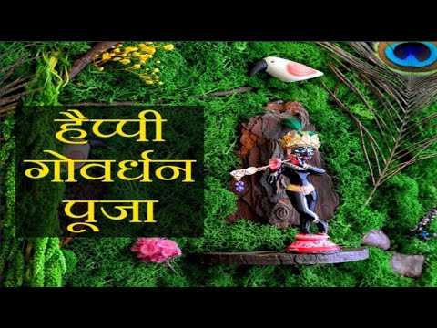 You are currently viewing Govardhan Puja whatsappstatus 2020 l Happy Govardhan Puja l Govardhan puja video l Govardhan puja