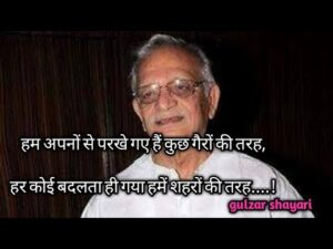 Read more about the article Gulzar Love Shayari   Gulzar Romantic Love Shayari in hindi    Love Life & Ambitions
