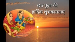 Read more about the article Happy Chhath Puja Whatsapp Status Video 2020   Chhath Pooja Wishes Greetings Quotes Animated Status