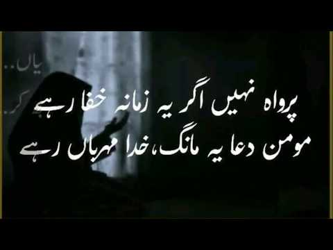 You are currently viewing Heart touching Islamic Poetry in Urdu | Mr Poet – Heart touching Islamic poetry