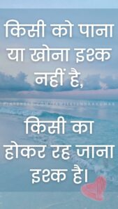 Read more about the article Hindi Love Quotes, लव शायरी हिंदी, Love Shayari New, Hindi Latest Shayari Heart, Love Shayari Hindi