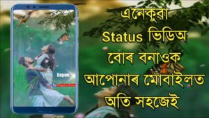 Read more about the article How to create whatsapp status video with motion picture   Design Facebook viral status   in Assamese