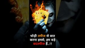 Read more about the article Joker Quotes For Life In Hindi