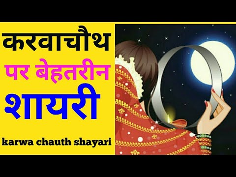 You are currently viewing Karwa chauth Shayari 2018 | Karwa chauth shayari in hindi | Karwa chauth shayari for husband