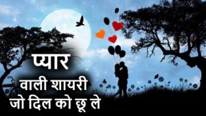 Read more about the article LOVE SHAYARI IN HINDI 2021 : Best Love Shayari   Love Shayari Hindi   प्यार वाली शायरी   