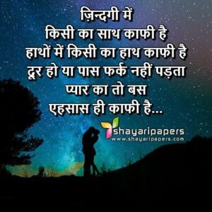 Read more about the article Love Shayari Image Download | लव शायरी इमेज डाउनलोड
