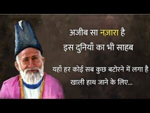 Read more about the article Mirza ghalib shayari    Best shayari in hindi    Ghalib ki shayari in hindi    ghalib best shayari