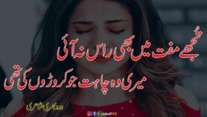 Read more about the article Most Heart Touching Sad Poetry  Sad Love Shayri  Best Urdu Poetry  New 2 line Shayri  Rj Adeel