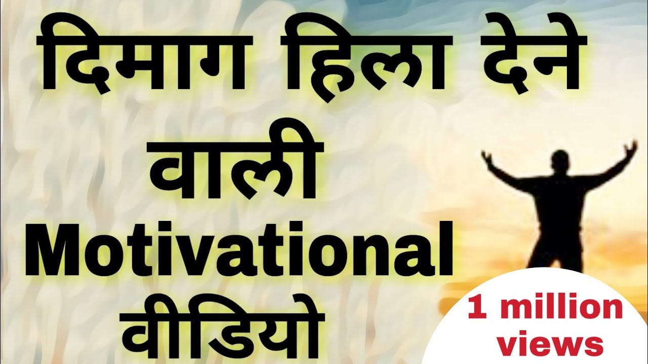 You are currently viewing Motivational video in hindi