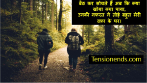 Read more about the article Nafrat Shayari in Hindi and English. – Tension Ends