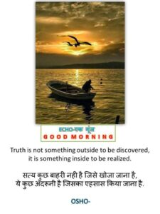 Read more about the article OSHO Quotes in hindi