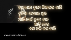 Read more about the article Odia Love Sms for Girlfriend, Download Odia SMS, Odia Love SMS, Odia Love Shayari Image