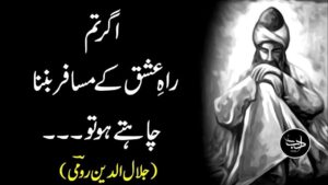 Read more about the article RUMI | RAAH-E-ISHQ | ADAB
