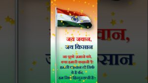 Read more about the article #Short 15 August Whatsapp Status 2021 | Independence Day Special video song | Independence day 2021