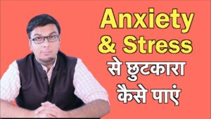 Read more about the article Stress और Anxiety कैसे खतम करे? (in Hindi)