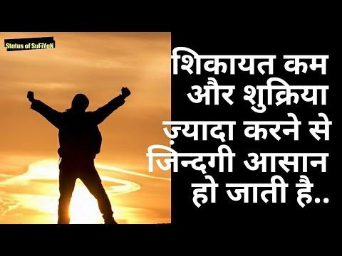 You are currently viewing Sunday #56 Easy Life, Alone, Image, Tomorrow Status Shayari Quotes