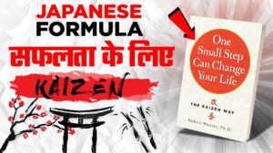 Read more about the article The Simple Japanese Formula For Success(hindi) – सिर्फ एक छोटा कदम