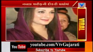 Read more about the article Viral Video of Pakistan Nawaz Sharif's Daughter Mariam Trolled for Her Shayari | Vtv News