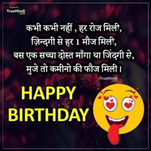 Read more about the article Vulgar Birthday Wishes In Hindi – Truehindi.com