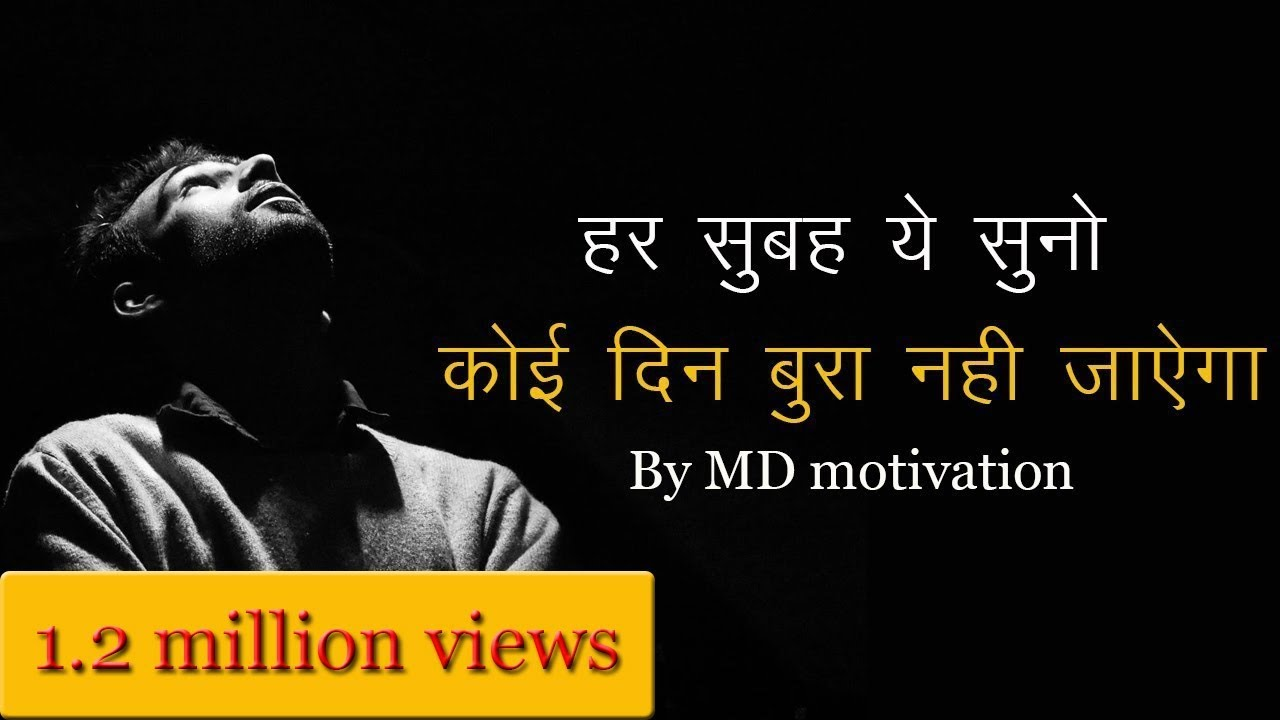 You are currently viewing best motivational shayari in hindi best inspirational quotes in hindi by md motivation