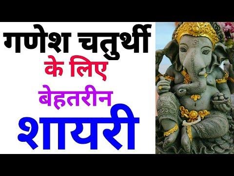 You are currently viewing ganesh chaturthi shayari in hindi   ganesh chaturthi shayari video   ganesh chaturthi shayari 2019